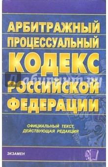 Арбитражный процессуальный кодекс РФ. 2006 год