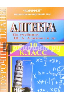Алгебра. 10 класс. Поурочные планы по учебнику Ш.А. Алимова и др. Алгебра и начала анализа