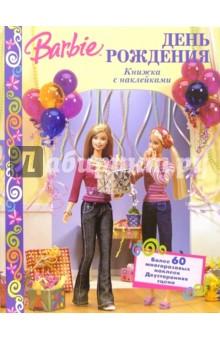 Барби. День рождения. Книжка с наклейками