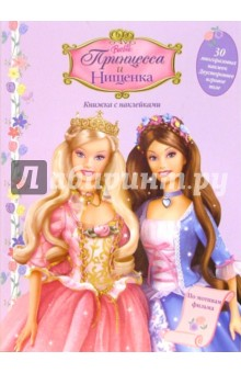 Барби. Принцесса и нищенка
