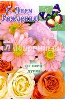 6Т-055/День рождения/открытка-вырубка