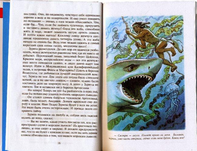 Иллюстрация 1 из 25 для Человек-амфибия - Александр Беляев | Лабиринт - книги. Источник: Лабиринт