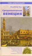 Жан-Клод Оке: Средневековая Венеция