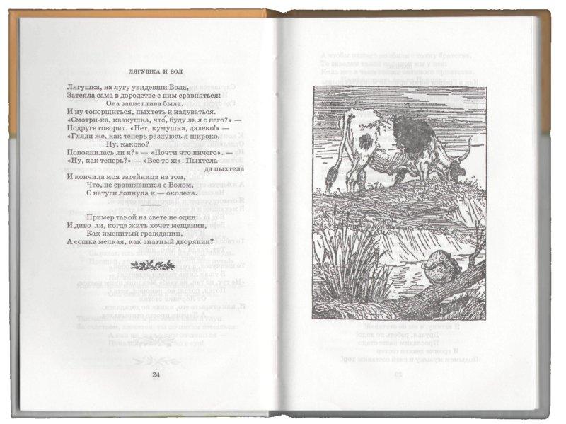 Иллюстрация 1 из 28 для Басни - Иван Крылов | Лабиринт - книги. Источник: Лабиринт