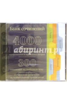 Банк сочинений (CDpc)