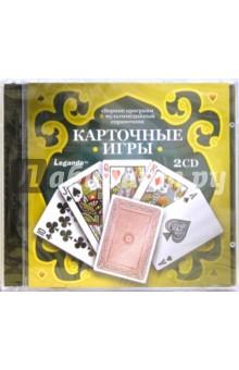 Карточные игры (2CDpc)