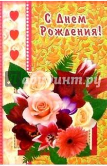 6Т-002/День рождения/открытка-вырубка