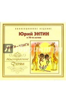 Энтин Юрий Сергеевич Чунга-чанга (CD)