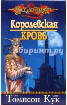Томпсон Пол, Кук Тонья Королевская кровь: Роман