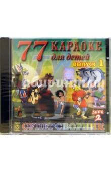 77 караоке для детей. Выпуск 1. Диск 2 (CD)