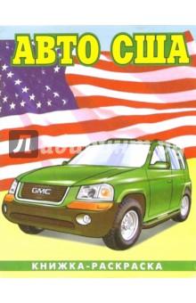 Авто США-2: Раскраска (086)