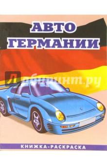 Авто Германии-2: Раскраска (089)