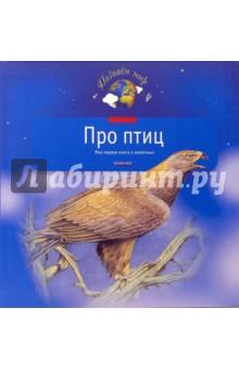 Про птиц. Моя первая книга о животных