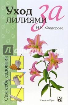 Федорова Н. К. Уход за лилиями