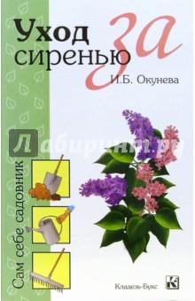 Окунева Ирина Борисовна Уход за сиренью