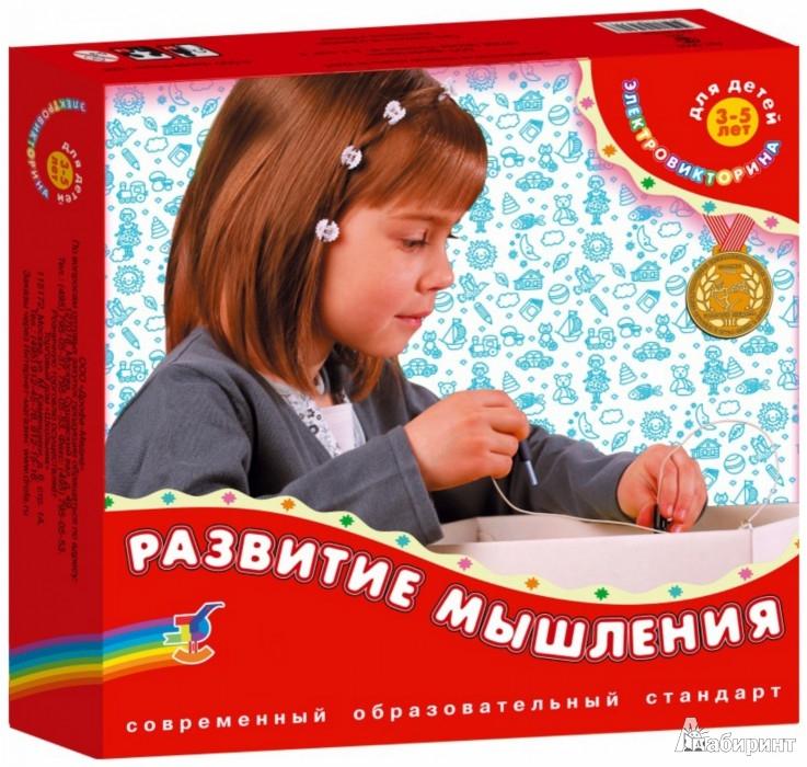 Иллюстрация 1 из 33 для Развитие мышления: Электровикторина | Лабиринт - игрушки. Источник: Лабиринт