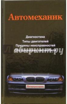 Ханников Александр Александрович Автомеханик: техническое облуживание и ремонт отечественных и зарубежных автомобилей