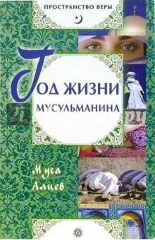 Алиев Муса Год жизни мусульманина