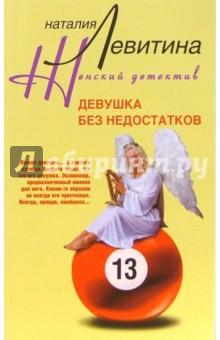 Левитина Наталия Станиславовна Девушка без недостатков