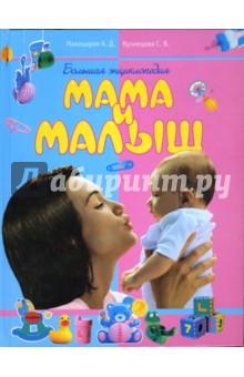 Большая энциклопедия. Мама и малыш