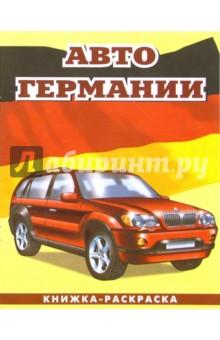 Авто Германии-3: Раскраска (093)
