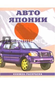 Авто Японии-3 093: Раскраска
