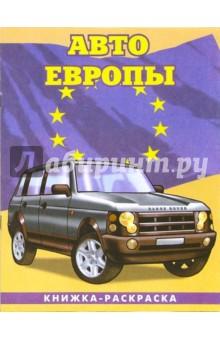 Авто Европы-3: Сборник: Раскраска (096)
