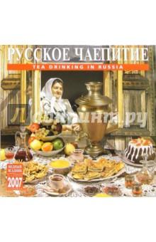 Календарь: Русское чаепитие 2007 год (07102)