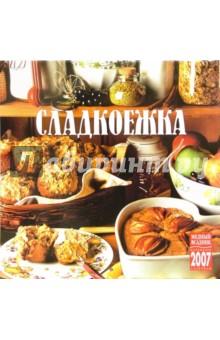 Календарь: Сладкоежка 2007 год (07104)