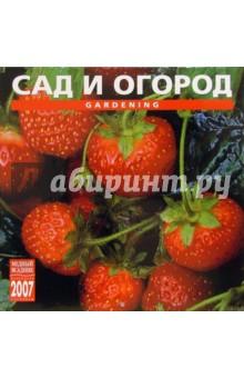 Календарь: Сад и огород 2007 год (07112)