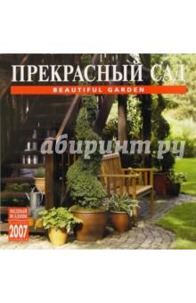 Календарь: Прекрасный сад 2007 год (07113)