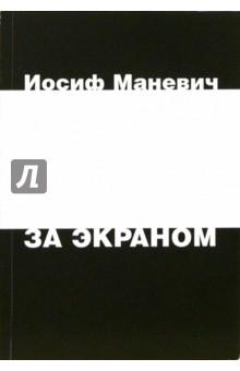 Маневич Иосиф За экраном