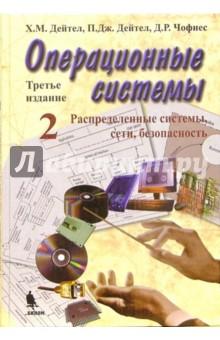 Дейтел Харви, Дейтел Пол Дж., Чофнес Дэвид Р. Операционные системы 2: Распределенные системы, сети, безопасность