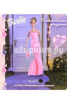 Барби. Необыкновенные праздники