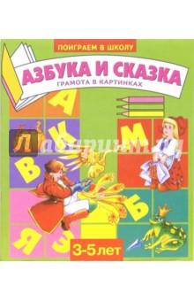 Азбука и сказка. Для детей 3-5 лет (975)