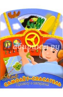 Мой самолет-спасатель. Прокачу с ветерком!