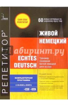 Живой Немецкий: 2 СD-ROM + книга