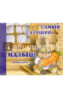 """Фотоальбом """"Самый лучший малыш"""" (зайка) AI-006"""