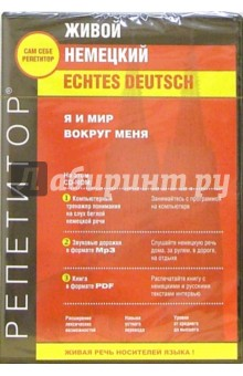Живой Немецкий. Я и мир вокруг меня CD-ROM