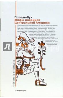 Харитонов В. Мифы индейцев Центральной Америки: Пополь-Вух; родословная владых Тотоникапана