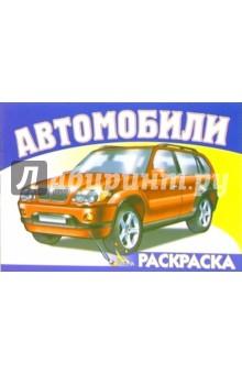 Автомобили-4 S-969. Раскраска