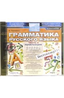 Грамматика русского языка. Часть 2: Пунктуация (CDpc)