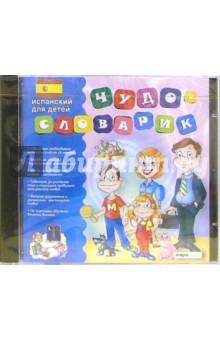 Чудо-словарик: Испанский для детей (CDpc)