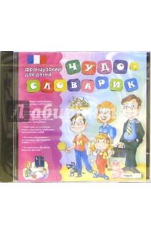 Чудо-словарик: Французский для детей (CDpc)
