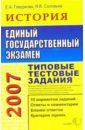 ЕГЭ 2007. История. Типовые  ...