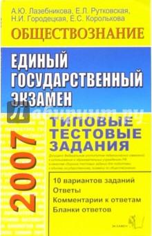 ЕГЭ 2007. Обществознание. Типовые тестовые задания