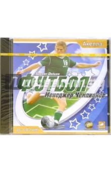Футбол: Менеджер чемпионов (CD-ROM)