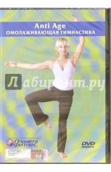 Омолаживающая гимнастика (DVD)