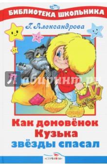 Как домовенок Кузька звезды спасалДетские книги по мотивам мультфильмов<br>Сказочная повесть. <br>Книга красочно иллюстрирована.<br>Для младшего школьного возраста.<br>
