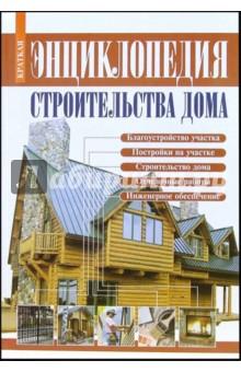 Энциклопедия строительства дома: Справочник